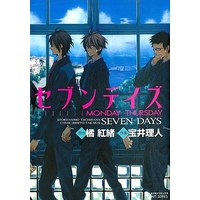 Boys Love (Yaoi) Comics - ihr HertZ Series (セブンデイズ MONDAY→THURSDAY / 宝井理人) / Takarai Rihito