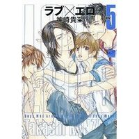 Boys Love (Yaoi) Comics - Love x Ero (ラブ×エロ(5) / 神崎貴至) / Kanzaki Takashi
