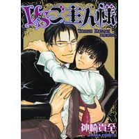 Boys Love (Yaoi) Comics - Chara Comics (VSご主人様 / 神崎貴至) / Kanzaki Takashi