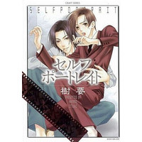 Boys Love (Yaoi) Comics - ihr HertZ Series (セルフポートレイト / 樹要)