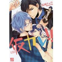 Boys Love (Yaoi) Comics - Kari Kare!! (仮カレ!! (1) / 高城リョウ) / Takagi Ryo