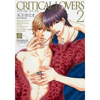 Boys Love (Yaoi) Comics - drap Comics (初回限定版)CRITICAL LOVERS(2) / 天王寺ミオ) / Tennouji Mio