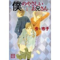 Boys Love (Yaoi) Comics - Boku no Ysashii Oniisan (僕のやさしいお兄さん(1) / 今市子) / Ima Ichiko