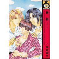 Boys Love (Yaoi) Comics - B-boy COMICS (H H エッチ・ツー / 神崎貴至) / Kanzaki Takashi