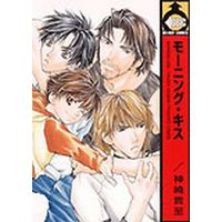 Boys Love (Yaoi) Comics - B-boy COMICS (モーニング・キス / 神崎貴至) / Kanzaki Takashi