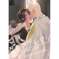 [Boys Love (Yaoi) : R18] Doujinshi - One-Punch Man / Saitama x Sonic (忍者ヤブレタリ) / orz