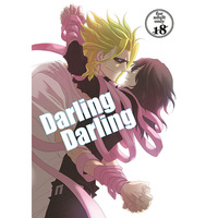 [Boys Love (Yaoi) : R18] Doujinshi - My Hero Academia / All Might x Aizawa Shouta (Darling Darling) / Gedan