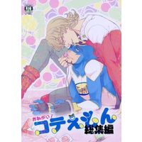 "[Boys Love (Yaoi) : R18] Doujinshi - Novel - Compilation - TIGER & BUNNY / Barnaby x Kotetsu (おねがい!コテえもん総集編) / factory""Y"""