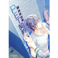 Boys Love (Yaoi) Comics - Pet Keiyaku (PET契約 / 座裏屋蘭丸) / Zariya Ranmaru