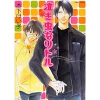Boys Love (Yaoi) Comics - ihr HertZ Series (泣き虫なリトル / 木下けい子)