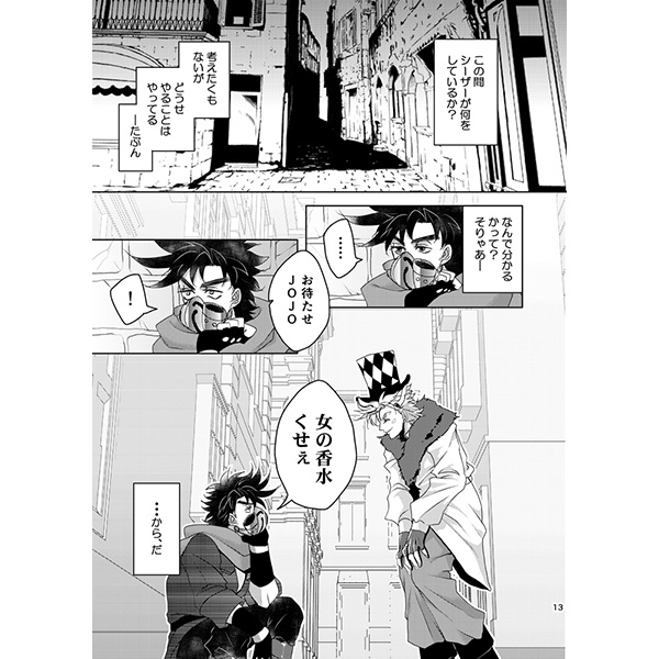 [Boys Love (Yaoi) : R18] Doujinshi - Jojo Part 2: Battle Tendency / Joseph x Caesar (秘密と遊戯) / のりしおばくれん。