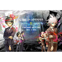 Doujinshi - Danganronpa / Kamukura & Komaeda & Hinata (START? → ?????? revised edition 2014 → 2015) / Y・D・L