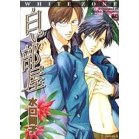 Boys Love (Yaoi) Comics - ihr HertZ Series (白い部屋 / 水口舞子)