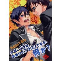 [Boys Love (Yaoi) : R18] Doujinshi - Novel - Anthology - Blue Exorcist / Yukio x Rin (片思い15年、おまけにブラコンですが、何か?) / 闇鍋屋