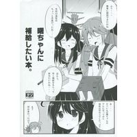 Doujinshi - Kantai Collection / Akebono (Kan Colle) (曙ちゃんに補給したい本。) / SUITEIBUIN