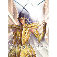 Doujinshi - Saint Seiya / Cancer Sage & Gold Saints & Albafica & Manigoldo (哀れな蟹座に花束を) / Aoringo-ya