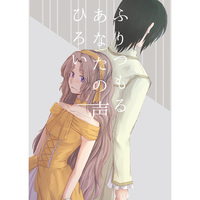 Doujinshi - Code Geass / Lelouch Lamperouge x Nunnally Lamperouge (ふりつもるあなたの声ひろい) / たんこゆ。