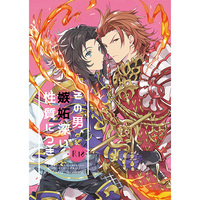 Doujinshi - GRANBLUE FANTASY / Percival x Lancelot (その男、嫉妬深い性質につき。) / SilverRice