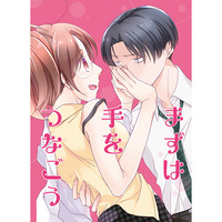 Doujinshi - Novel - Shingeki no Kyojin / Levi x Hanji (まずは手をつなごう) / LAND ARK