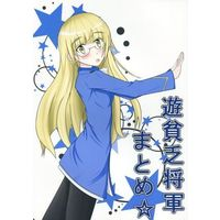 Doujinshi - Strike Witches / Perrine H. Clostermann (遊貧乏将軍まとめ☆) / 遊貧乏将軍