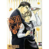 Boys Love (Yaoi) Comics - AQUA COMICS (極道Cafe 弐 / 青海信濃) / Oumi Shinano