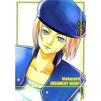 Doujinshi - Biohazard (Resident Evil) (JUDGMENT NIGHT) / DOG HOUSE