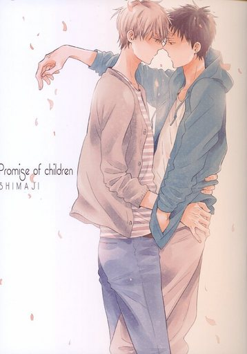 Boys Love (Yaoi) Comics - drap Comics (☆)Promise of children / 嶋二) / 嶋二