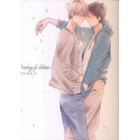 Boys Love (Yaoi) Comics - drap Comics (☆)Promise of children / 嶋二)