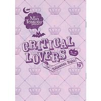 Boys Love (Yaoi) Comics - drap Comics (☆)CRITICAL LOVERS Halloween Night!) / Tennouji Mio