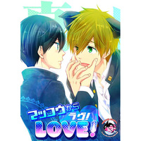 [Boys Love (Yaoi) : R18] Doujinshi - Novel - High Speed! / Makoto x Haruka (マッコウからLOVE!) / CACHE-CACHE