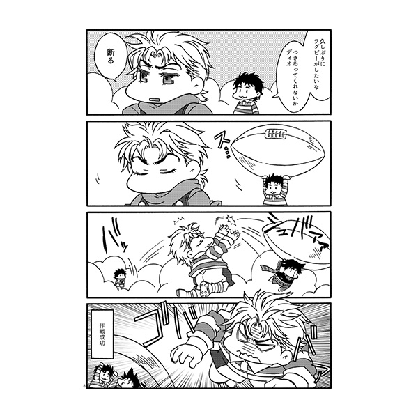 Doujinshi - Jojo Part 2: Battle Tendency / Caesar x Joseph (JOJOの左手が天国でシーザーと暮らす本R) / M2L