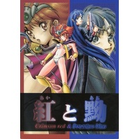 Doujinshi - Novel - Seikai no Monshou (紅と黝 Crimson red & Prussian blue / MEDIA LYNX) / MEDIA LYNX/直参旗本
