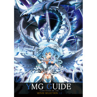 Doujinshi - Illustration book - Yu-Gi-Oh! Series (YMG GUIDE MOVIE SELECTION 1.0) / 可動範囲は広い方です