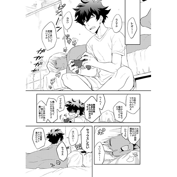 [Boys Love (Yaoi) : R18] Doujinshi - Blood Blockade Battlefront / Leonard Watch x Zap Renfro (5DAYS ENJOY BY SEX AND A GAME) / Teriyaki