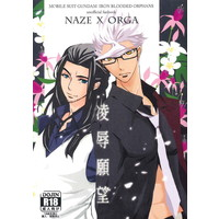 [Boys Love (Yaoi) : R18] Doujinshi - IRON-BLOODED ORPHANS / Naze Turbine x Orga Itsuka (凌辱願望) / Tommy Works