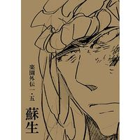 [Boys Love (Yaoi) : R18] Doujinshi - Dynasty Warriors / Ma Chao (蘇生) / Hitogoroshi wa Hitogoroshi
