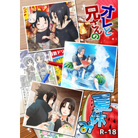 [Boys Love (Yaoi) : R18] Doujinshi - Manga&Novel - Anthology - NARUTO / Itachi x Sasuke (オレと兄さんの夏休み) / Mutsumix