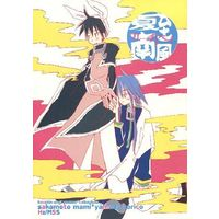 Doujinshi - Anthology - Houshin Engi / Youzen x Taikoubou (夏至南風) / Hz/MSS