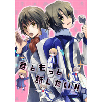 Doujinshi - Anthology - Fafner in the Azure / All Characters & Kurusu Misao (君ともっと話したい!!) / チーム・ボレアリオス