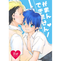 [Boys Love (Yaoi) : R18] Doujinshi - Novel - Blue Exorcist / Suguro x Rin (がまんできません!) / 金平糖
