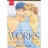Boys Love (Yaoi) Comics - drap Comics (☆)WORKS COLLECTION 楽田トリノ作品集) / 楽田トリノ