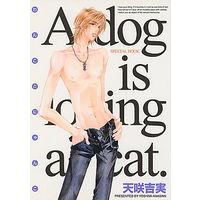 Boys Love (Yaoi) Comics - Wanko to Nyanko (☆)わんことにゃんこSPECIAL BOOK A dog is loving a cat. / 天咲吉実)