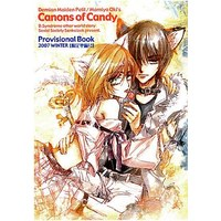 Doujinshi - 【コピー誌】Canons of Candy Provisional Book 準備号 / S.S.散回族