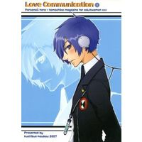 [Boys Love (Yaoi) : R18] Doujinshi - Persona3 / Protagonist (Persona 3) & Tomochika Kenji (Love Communication) / 口笛工房