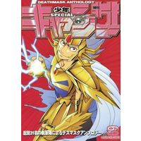 Doujinshi - Manga&Novel - Anthology - Saint Seiya / Cancer Deathmask (少年SPECIAL キャンサー (特刊 少年キャンサー)) / 流星花園