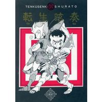 Doujinshi - Anthology - Tenkuu Senki Shurato (転生眩奏) / HONOBONO COMPANY