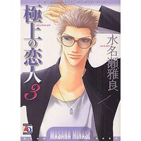 Boys Love (Yaoi) Comics - Gokujou no Koibito (極上の恋人(3) / 水名瀬雅良) / Minase Masara