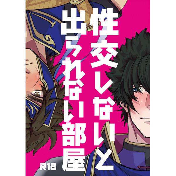 [Boys Love (Yaoi) : R18] Doujinshi - Dynasty Warriors / Gakushin x Riten (性交しないと出られない部屋) / 肉屋