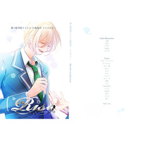 Doujinshi - Anthology - Ensemble Stars! / All Characters x Anzu (夢ノ咲学院アイドル×転校生 Riso the second verse) / T-drop.