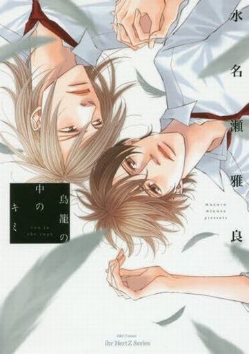 Boys Love (Yaoi) Comics - ihr HertZ Series (鳥籠の中のキミ / 水名瀬雅良) / Minase Masara